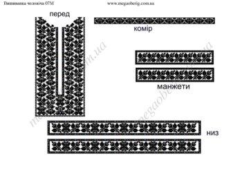 Схема вишиванки чоловічої 07М