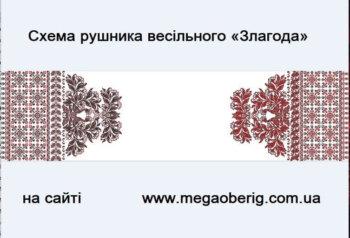 Схема весільного рушника Злагода